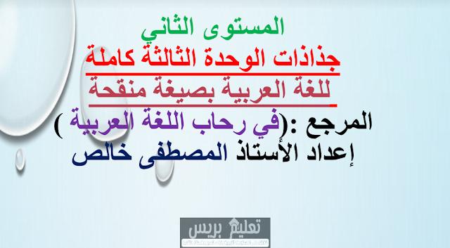 جذاذات اللغة العربية للوحدة الثالثة كاملة بصيغة محينة مرجع في رحاب اللغة العربية المستوى الثاني ابتدائي