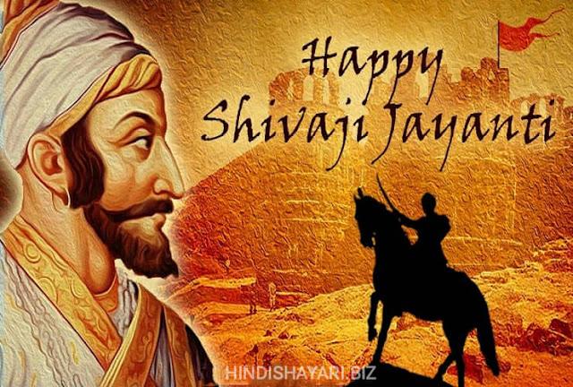 Shivaji Maharaj Jayanti Quotes Hindi | वीरपुत्र छत्रपति शिवाजी महाराज की जयंती की शुभकामनाएं