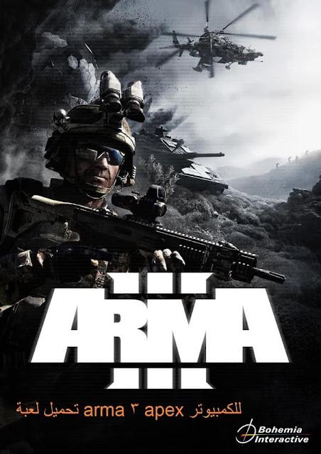 تحميل لعبة arma 3 apex للكمبيوتر