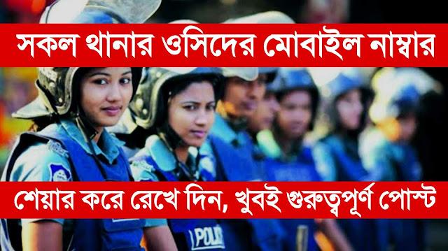 বাংলাদেশের সকল থানার ওসিদের ফোন নাম্বার ।। Bangladesh police phone number