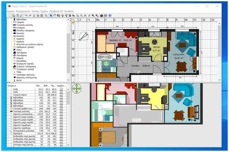 Sweet Home 3D :  Δωρεάν πρόγραμμα διακόσμησης και σχεδίασης εσωτερικών χώρων