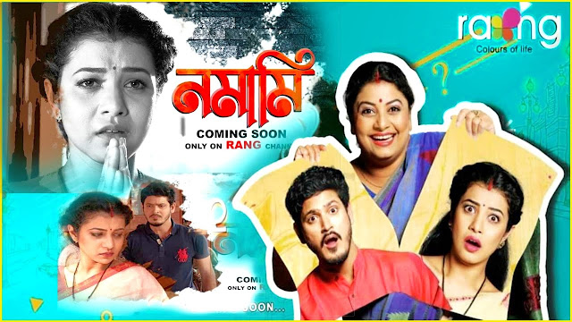 Namami Assamese Serial Wiki, Cast, Story, Actors, TV Channel, Story