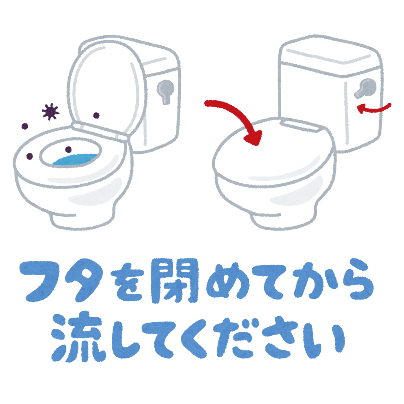 フタを締めてから流して下さい のイラスト トイレ かわいいフリー素材集 いらすとや