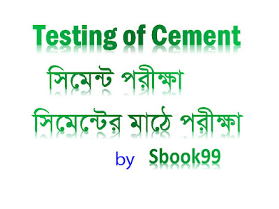 Testing-of-Cement-with-field-test