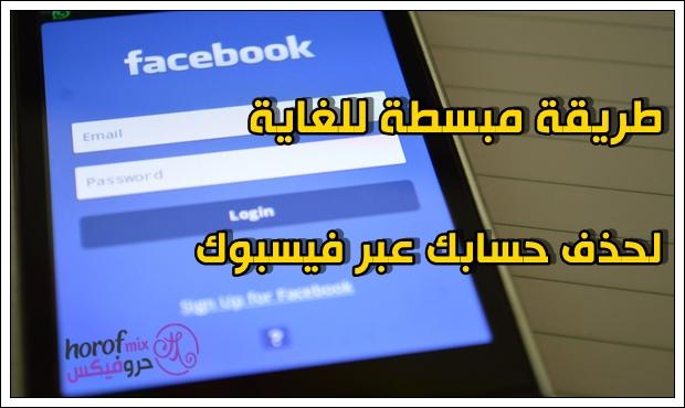 طريقة مبسطة للغاية لحذف حسابك عبر فيسبوك 2021