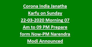 Corona India Janatha Karfu on Sunday 22-03-2020 Morning 07 Am to 09 PM Prepare form Now-PM Narendra Modi Announced