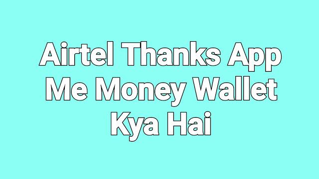 Airtel Money Wallet Kya Hai
