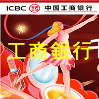 중국주식 SSE:601398 SEHK:1398 공상은행 주가 전망 차트 工商銀行 ICBC Industrial and Commercial Bank of China
