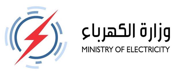 عاجل وزارة الكهرباء: لا نية لإنهاء عمل أصحاب العقود والأجور اليومية ويمكن الافادة منهم في قطاعي التوزيع والصيانة