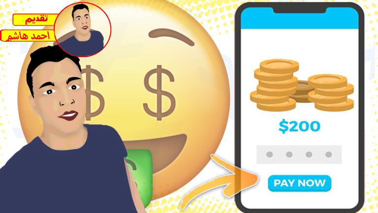 حول وقت فراغك فلوس من بيتك الربح من الانترنت للمبتدئين بسهولة من الموبيل 100% مع اثبات الدفع