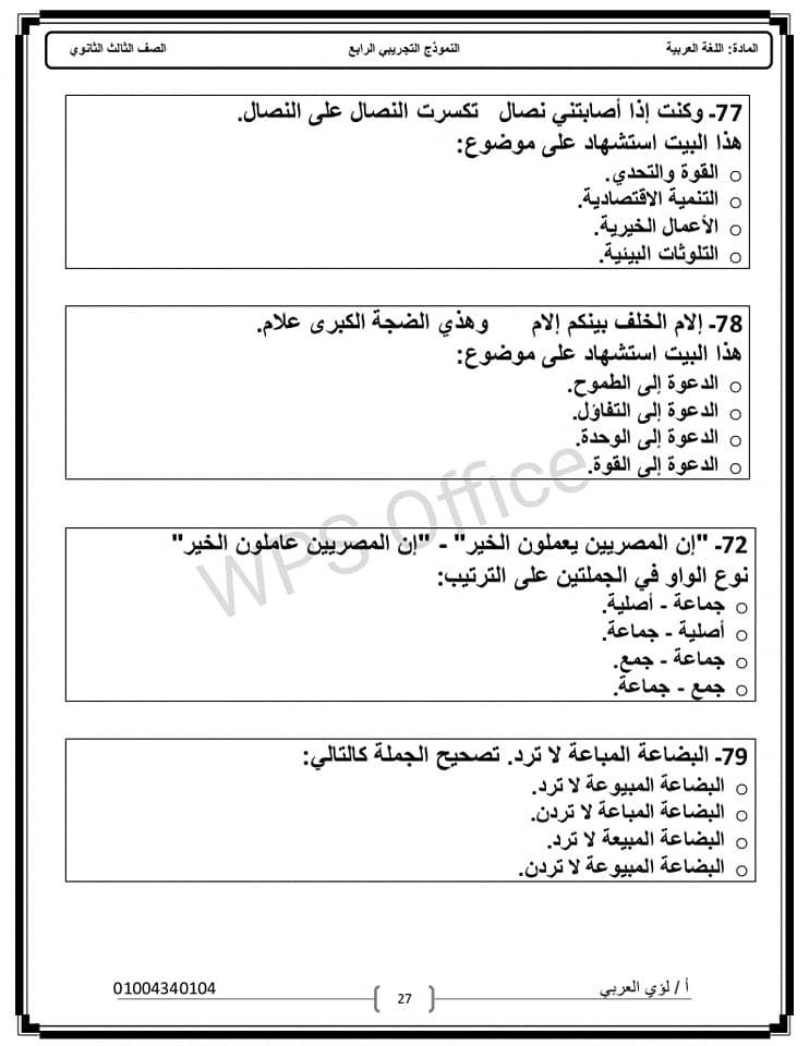 نماذج امتحان لغة عربية الثانوية العامة 2021 27