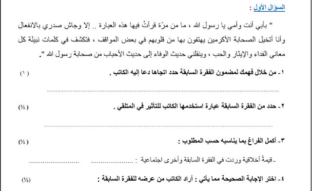 اختبار تجريبي لغة عربية للصف العاشر ثانوية عيسى الحمد