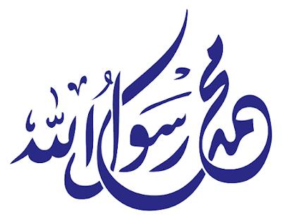 نبي الأسلام