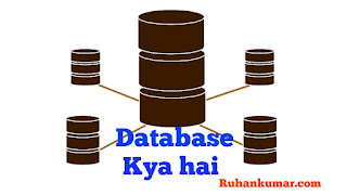 Database kya hai Aur iska Fayde in hindi