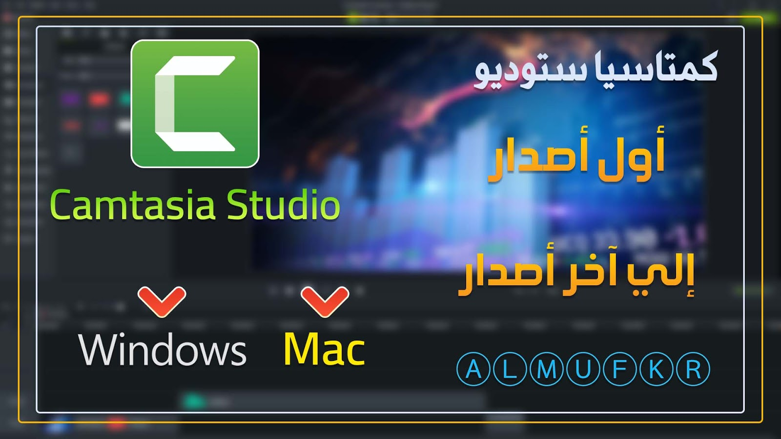 تحميل وتثبيت كل إصدارات كمتاسيا استوديو مسجل الشاشة ومحرر الفيديو