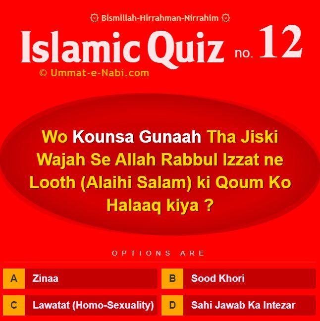 Islamic Quiz 12 : Wo Kounsa Gunaah tha Jiski Wajah se Allah Rabbul Izzat ne Looth (Alaihi Salam) ki Qoum ko Halaaq kiya?