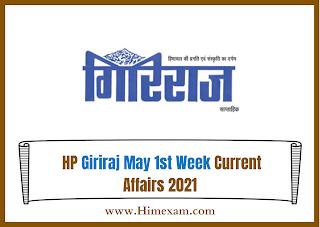 HP Giriraj May 1st Week Current Affairs 2021