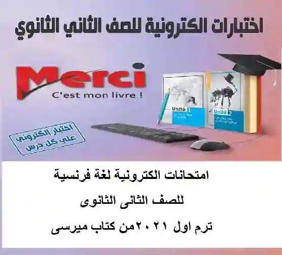 امتحان الكتروني لغة فرنسية (على الدرس الثالث من الوحدة الأولى ) للصف الثانى الثانوى الترم الأول 2021