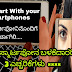 ನಿಮ್ಮ ಸ್ಮಾರ್ಟಫೋನಿನೊಂದಿಗೆ ಸ್ಮಾರ್ಟಾಗಿರಿ : ಎಲ್ಲ ಸ್ಮಾರ್ಟಫೋನ್ ಬಳಕೆದಾರರಿಗೆ 3 ಎಚ್ಚರಿಕೆಗಳು - Be Safe with Smartphone