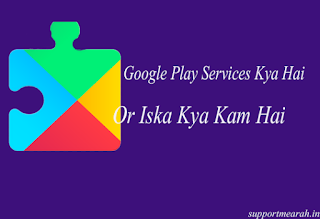 google play services kya hai