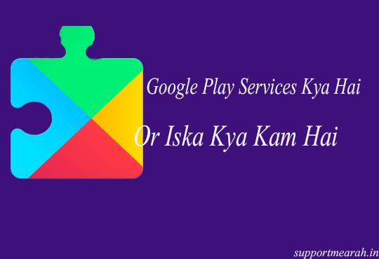 google play services kya hai