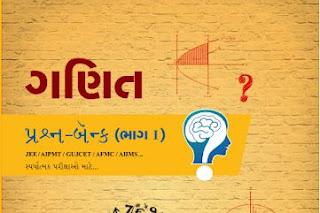 NEET | JEE |AIPMT | GUJCET | AFMC | AIIMS EXAM  CHAPTER-10,11,12 Mathematics Part:1 GUJARATI MEDIUM MOST IMP QUESTIONS BANK