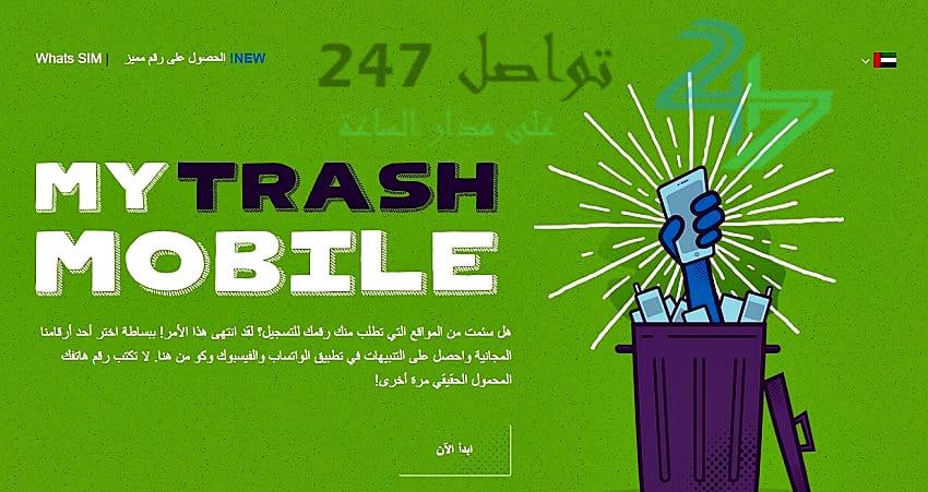 موقع My Trash Mobile
