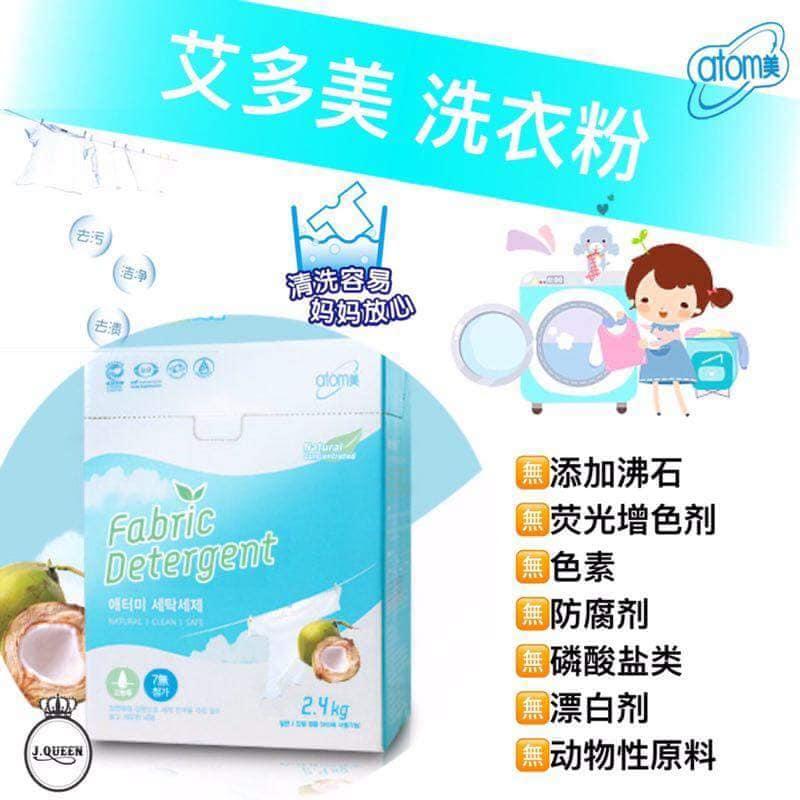 艾多美濃縮洗衣粉 (中文版) || Atomy Fabric Detergent (Chinese) ~ Slimming Expert 瘦身專家