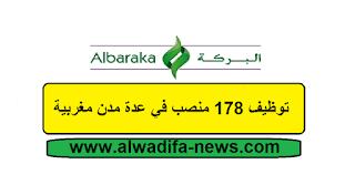 albaraka_alwadifa_news_maroc_2018_emploi_public