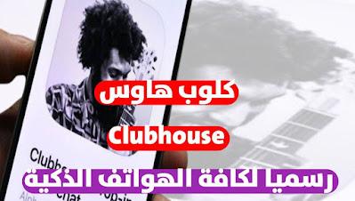 تحميل تطبيق كلوب هاوس Clubhouse | مع شرح طريقة عمل حساب