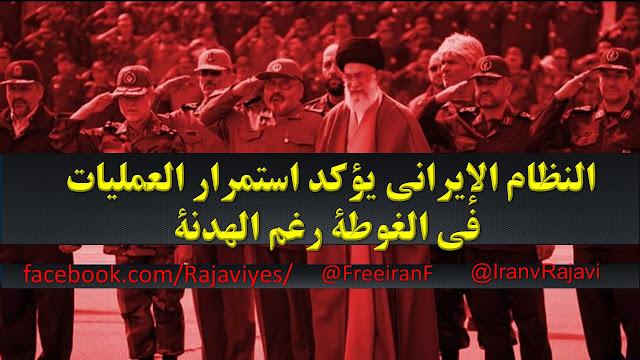 النظام الإيراني يؤكد استمرار العمليات فيالغوطة رغم الهدنة