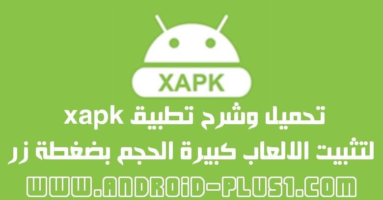 تحميل وشرح تطبيق xapk installer لتثبيت الالعاب كبيرة الحجم