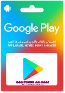 الحصول على بطاقات جوجل بلاي مجانا بدون برامج 2020