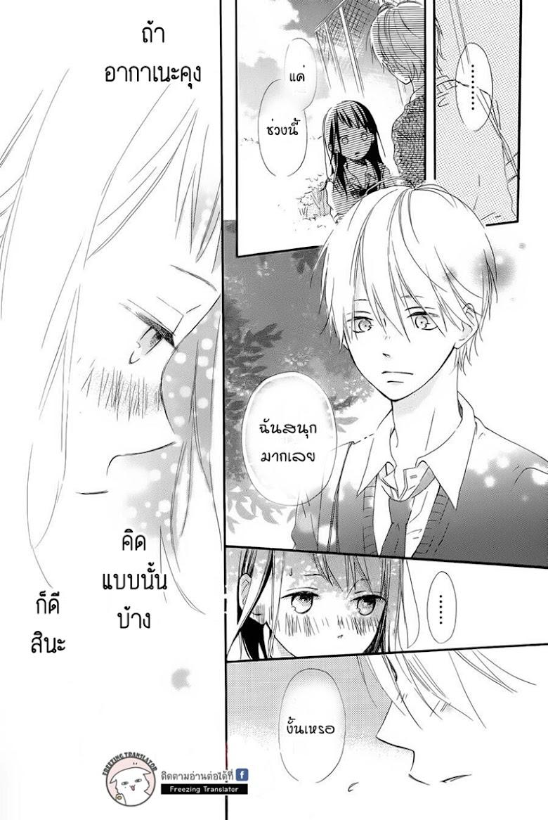 Akane-kun no kokoro - หน้า 23