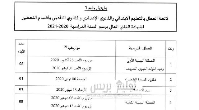 لائحة العطل المدرسية برسم السنة الدراسية 2020-2021