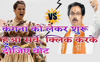 भारत का सबसे बड़ा सर्वे , क्या कंगना रनौत ने उद्धव ठाकरे को हरा दिया है ?