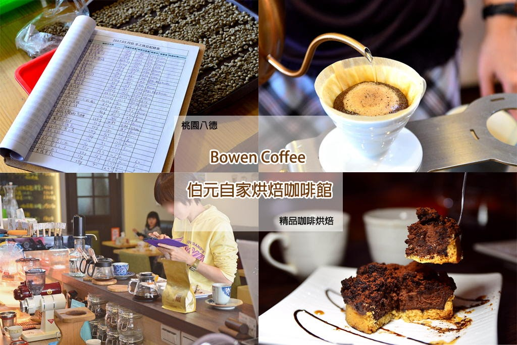 Bowen-Coffee.jpg