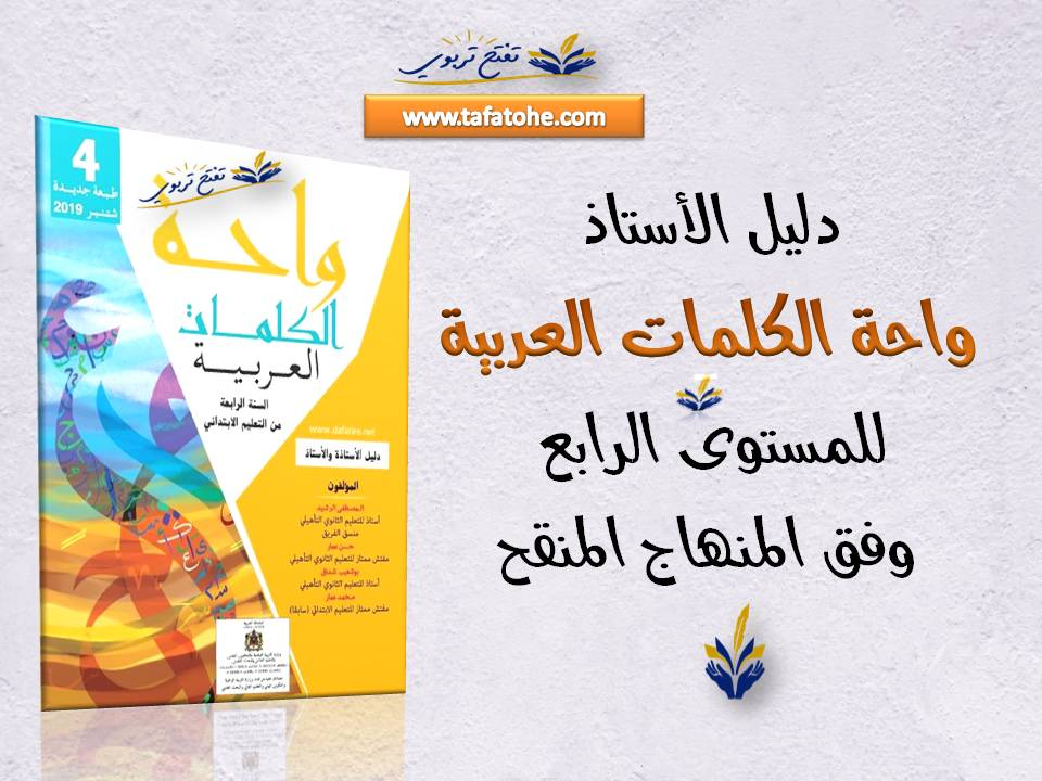 دليل الأستاذ واحة الكلمات العربية للمستوى الرابع وفق المنهاج المنقح