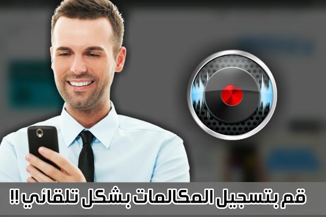 قم بالتجسس على مكالمات أصدقائك مع هذا التطبيق الذي يقوم بتسجيل جميع المكالمات الصادرة و الواردة بشكل تلقائي
