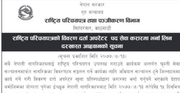 10+2 गरेको लाई जागीर खुल्यो, 100 जना कर्मचारी को माग,job vacancy in kathmandu 2020