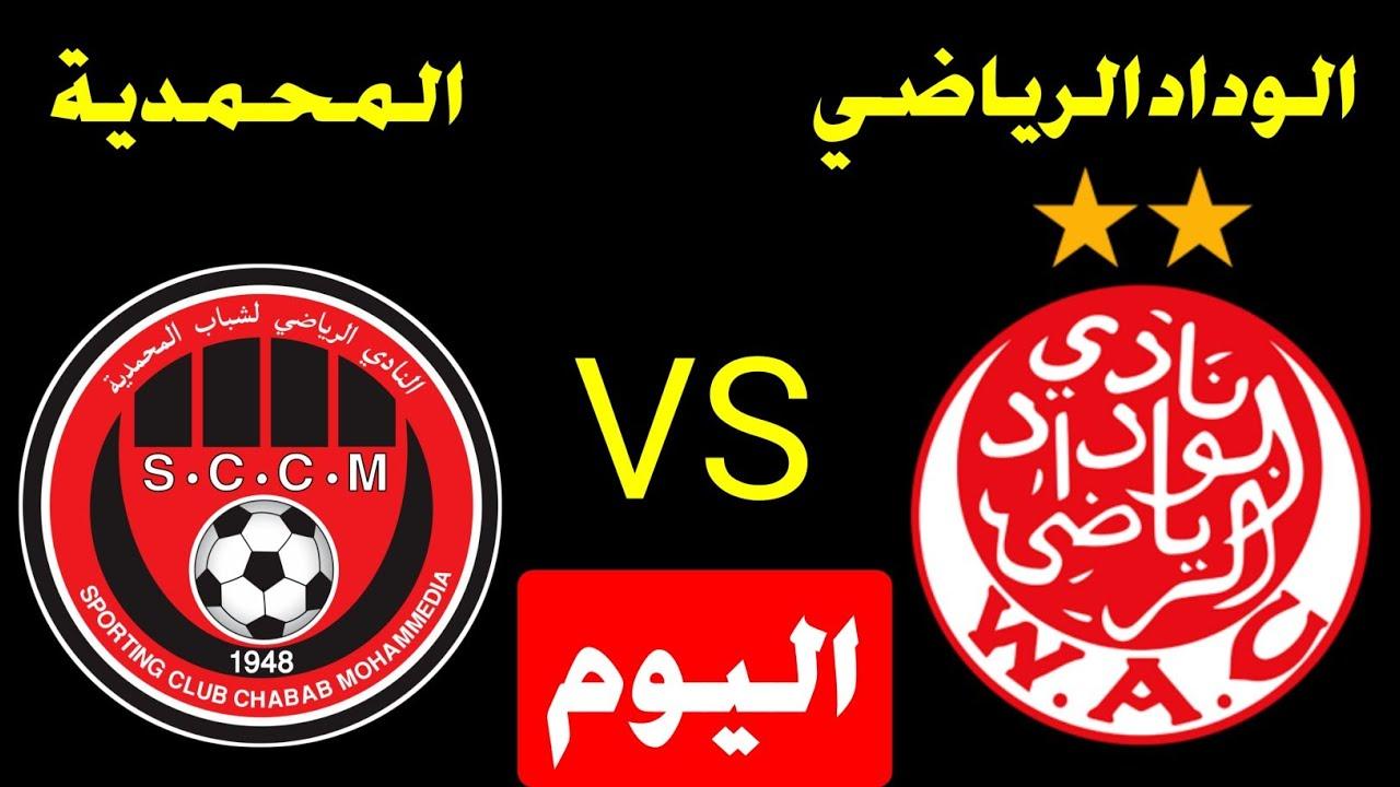 مباراة الوداد الرياضي وشباب المحمدية اليوم