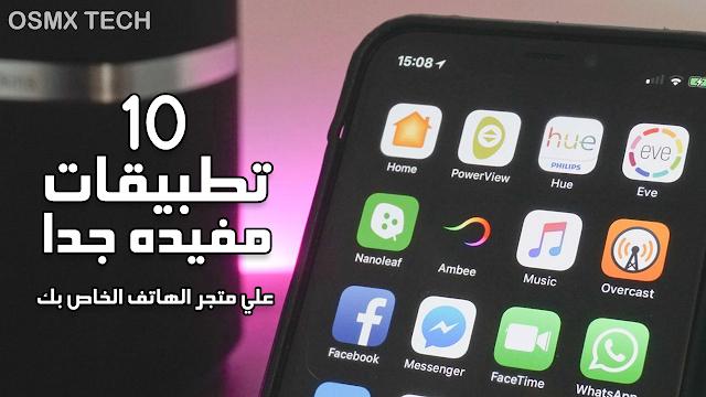10 تطبيقات للهواتف سوف تفيدك جدا في حياتك