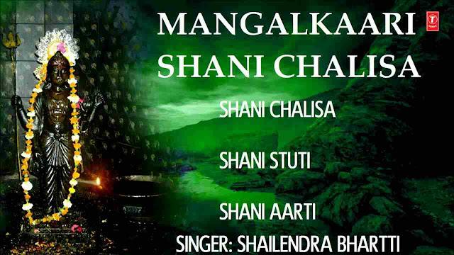 श्री शनि चालीसा Shani Chalisa Lyrics Hindi