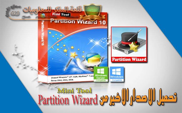 تحميل MiniTool Partition Wizard أفضل برنامج لتقسيم الهارد ديسك والتعديل عليه والتحكم الكامل في الهارد ديسك مجانا