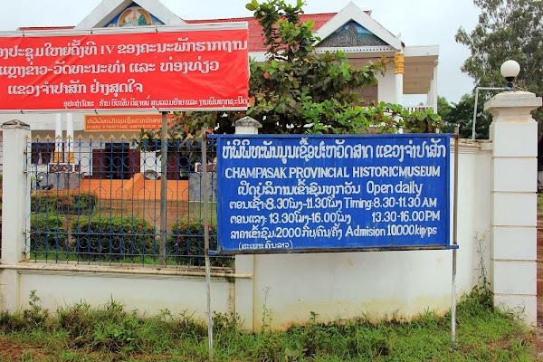 Museo provincial del Champasak en Pakse