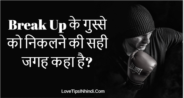 break up tips and move on tips in hindi