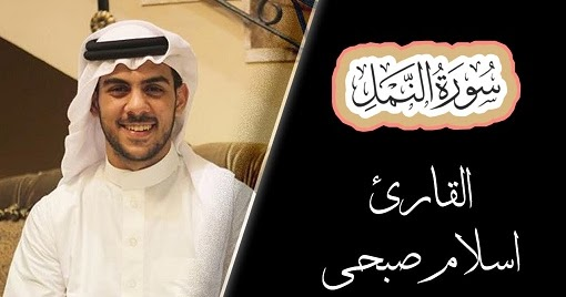 تحميل القران اسلام صبحي mp3