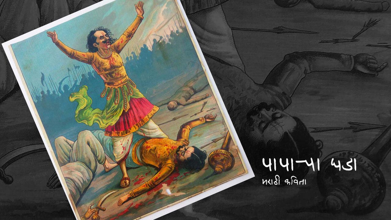 पापाचा घडा - मराठी कविता   Papacha Ghada - Marathi Kavita