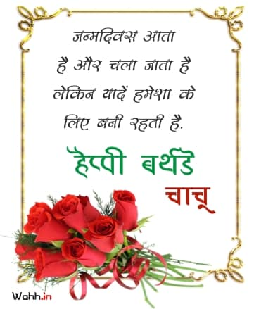 Happy birthday images For Uncle In Hindi