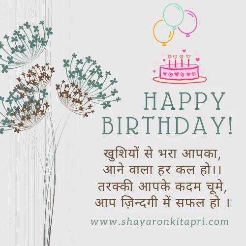 birthday-shayari-quotes-wishes